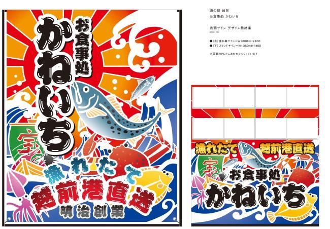 20161124_kaneichi-1