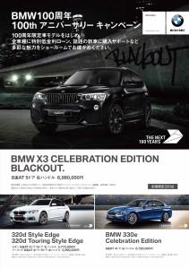 BMWチラシ表0803_01