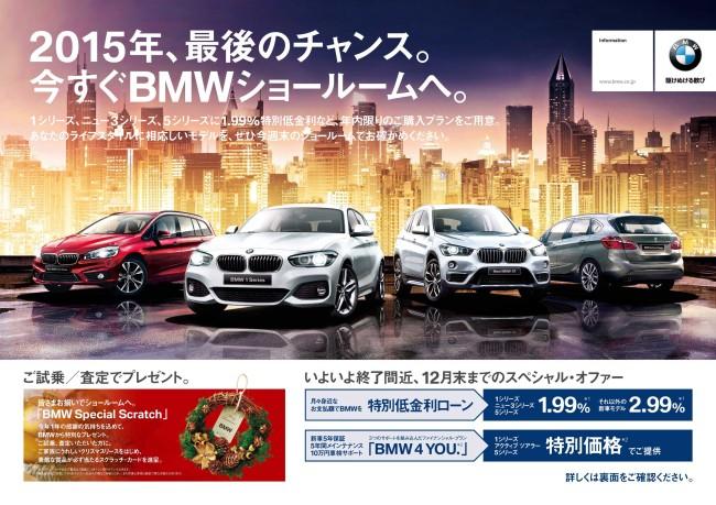 BMW_B4チラシ_151212_A面01