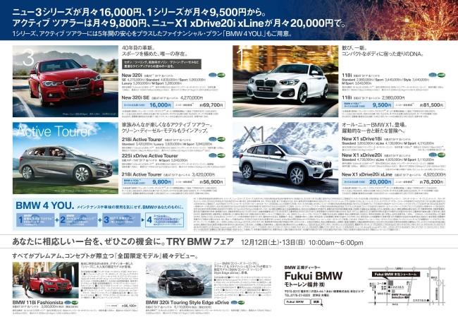 BMW_B4チラシ_151212_B面03