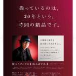 fu201412_横山スタジオ_確認用