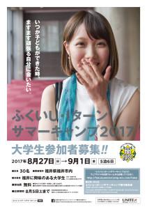 fukuiUI2017_f