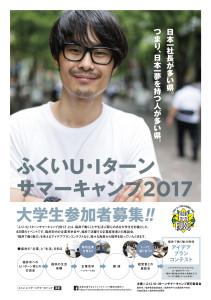 fukuiUI2017_m