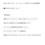 radioCM原稿案20秒_修正