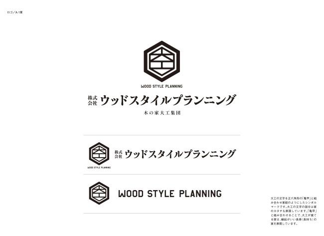 woodstyleplanning-1